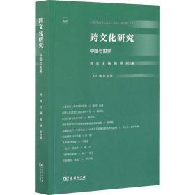 跨文化研究 中国与世界周宪商务印书馆9787100194280文学