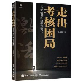 走出考核困局(业绩倍增的新绩效模式)王春国电子工业出版社9787121407680哲学心理学