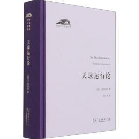 天球运行论哥白尼商务印书馆9787100196420自然科学