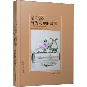哈尔滨 鲜为人知的故事哈尔滨出版社叶莲娜·塔斯金娜9787548439387历史