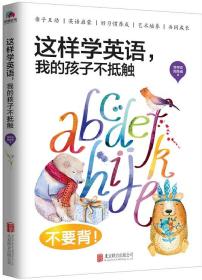 这样学英语我的孩子不抵触李存忠9787559615060北京联合出版公司童书