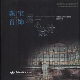 珠宝首饰展示设计施徐华9787562538660中国地质大学出版社有限责任公司小说