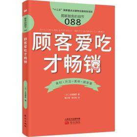 顾客爱吃才  正垣泰彦9787520710572东方出版社语言文字