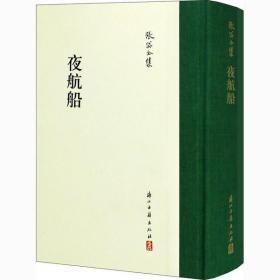 夜航船 张岱全集郑凌峰9787554015896浙江古籍出版社文学