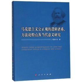 马克思主义公正观的逻辑谱系.方  特点及当代意义研究卢国琪等9787010200767人民出版社军事
