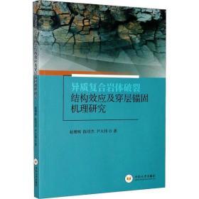 异质复合岩体破裂结构效应及穿层锚固机理研究赵增辉中南大学出版社9787548741503工程技术