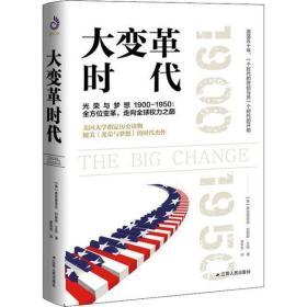 大变革时代弗雷德里克·刘易斯·艾伦9787214231710江苏人民出版社历史