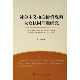 社会主义核心价值观的大众认同问题研究孟轲9787010201405人民出版社军事