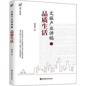 文旅产业讲稿 2 品质生活窦文章旅游教育出版社9787563741601文学