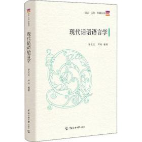 现代话语语言学李佐文中国传媒大学出版社9787565728174管理