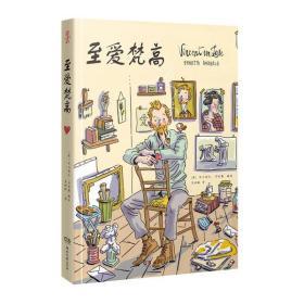 至爱梵高(精)埃内斯托·安德勒湖南文艺出版社9787572601354工程技术