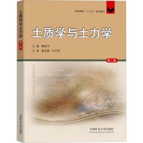 土质学与土力学 第2版隋旺华9787564612405中国矿业大学出版社小说