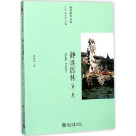 静读园林(D2版)曹林娣9787301216781北京大学出版社工程技术