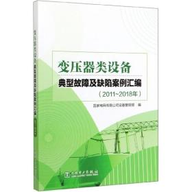 出版社直供.变压器类设备典型故障及缺陷案例汇编(2011~2018年)GJ电网有限公司设备管理B中国电力出版社9787519840273工程技术