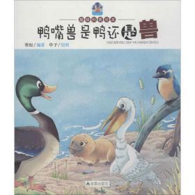 鸭嘴兽是鸭还是兽寒松9787518603626金盾出版社童书