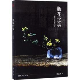 瓶花之美徐文治9787510863752九州出版社体育