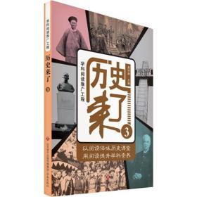 历史来了(3)高怀举9787548829607济南出版社小说