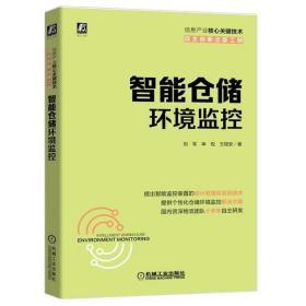 智能仓储环境监控刘军机械工业出版社9787111673200管理