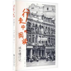 行走中的阅读 城市慢行记张莹上海交通大学出版社9787313247377文学