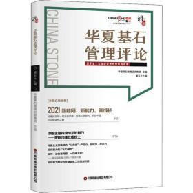 华夏基石管理评论 第57辑华夏基石管理咨询集团中国物 出版社9787504773913管理