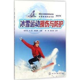冰雪运动损伤与防护臧克成9787122306265化学工业出版社体育