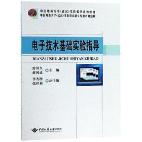技术基础实验指导舒邦久9787562544319中国地质大学出版社生活