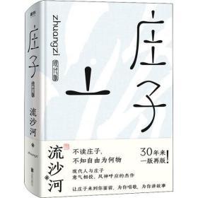 庄子现代版流沙河北京联合出版公司9787559651921文学