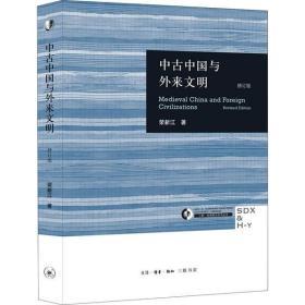 中古中国与外来文明 修订版荣新江生活·读书·新知三联书店9787108035530历史