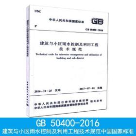 建筑与小区雨水控制及利用工程技术规范:GB 50400-2016中华人民共和国住房和城乡建设部1511228962中国建筑工业出版社工程技术