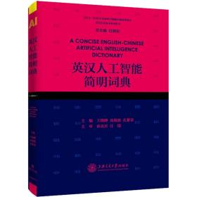 英汉人工智能简明词典