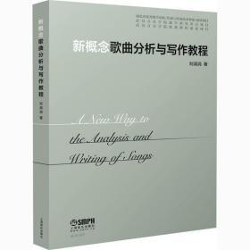 新概念歌曲分析与写作教程刘涓涓9787552320756上海音乐出版社童书