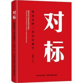 对标 锻造世界  企业基石     行政管理出版社9787515024400管理