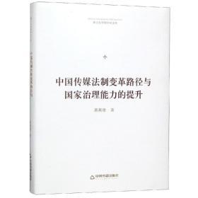 中国传媒法制变革路径与  治理能力的提升/博士生导师学术文库中国书籍出版社中联华文9787506870528小说