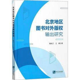 北京地区图书对外版权输出研究
