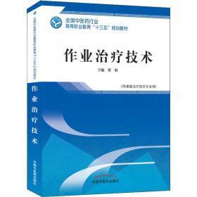 作业治疗技术(供康复治疗技术专业用)梁娟中国 医 出版社9787513249195哲学心理学