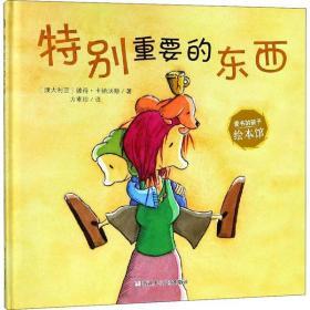 爱书的孩子绘本馆•特别重要的东西彼得·卡纳沃斯9787559707383浙江少年儿童出版社有限公司童书