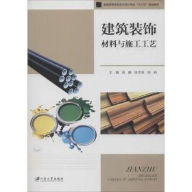 建筑装饰材料与施工工艺吴静9787568410571江苏大学出版社小说