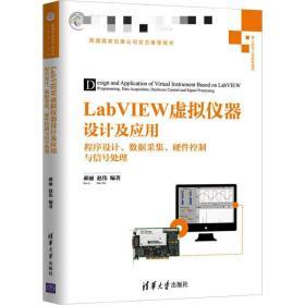 LabVIEW虚拟仪器设计及应用 程序设计、数据采集、硬件控制与信号处理清华大学出版社郝丽9787302506515小说