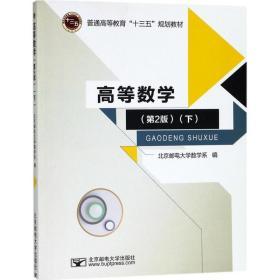 高等数学(D2版)(下)北京邮电大学数学系9787563553617北京邮电大学出版社小说