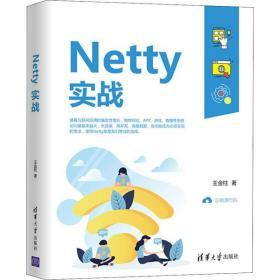 Netty实战