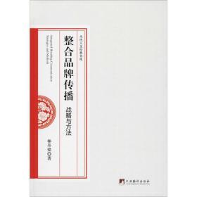 整合品牌传播 战略与方法林升梁中央编译出版社9787511734549管理