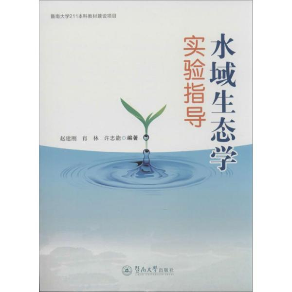 水域生态学实验指导