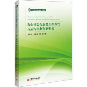 农业社会化服务组织方式与运行机制创新研究陈俊红中国经济出版社9787513652469管理