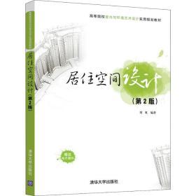 居住空间设计(D2版)清华大学出版社刘爽9787302507451小说