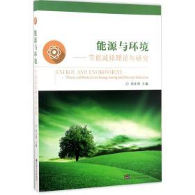 能源与环境:节能减排理论与研究东南大学出版社钟史明9787564171094工程技术