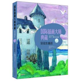 靠前插画大师典藏?安徒生童话安徽少年儿童出版社安徒生9787539775562童书