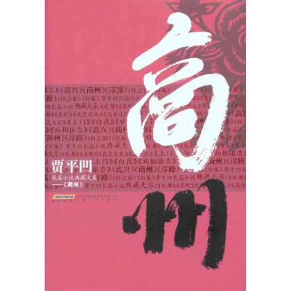 商州贾平凹安徽文艺出版社9787539634975小说