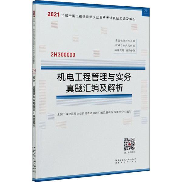 机电工程管理与实务真题汇编及解析