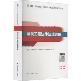 2021年版全国一级建造师执业 格  用书•2021建设工程法律法规 编全 一级建造师执业 格  用书编写委员会中国建筑工业出版社9787112259335工程技术