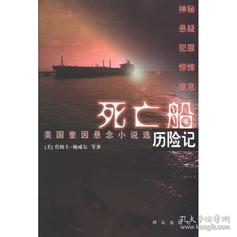 死亡船历险记詹姆士·鲍威尔群众出版社9787501447282小说